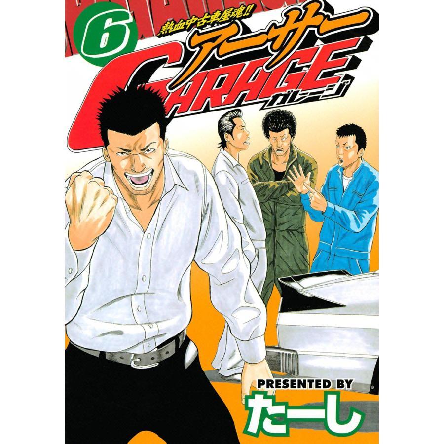 熱血中古車屋魂!! アーサーGARAGE (6) 電子書籍版 / たーし|ebookjapan