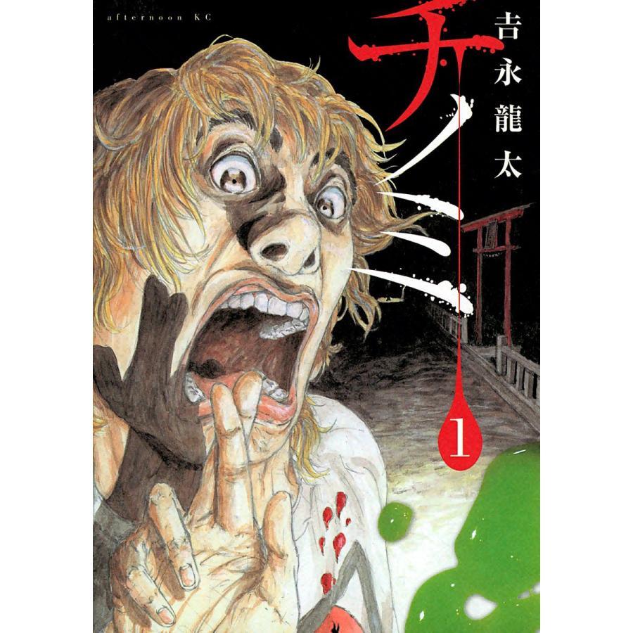 チノミ (1) 電子書籍版 / 吉永龍太|ebookjapan