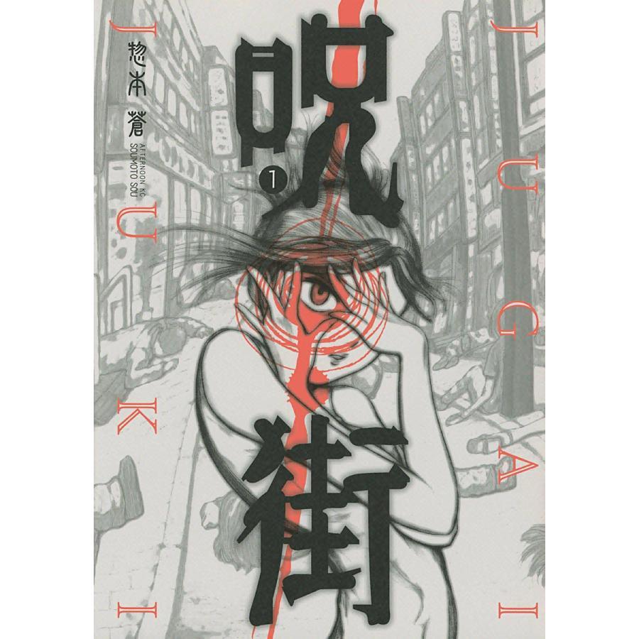 【初回50%OFFクーポン】呪街 (1) 電子書籍版 / 惣本蒼|ebookjapan