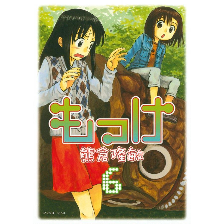 もっけ (6) 電子書籍版 / 熊倉隆敏 ebookjapan