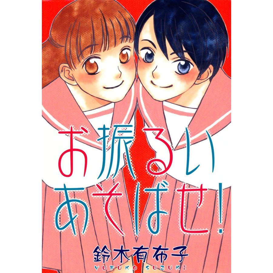 お振るいあそばせ! 電子書籍版 / 鈴木有布子|ebookjapan