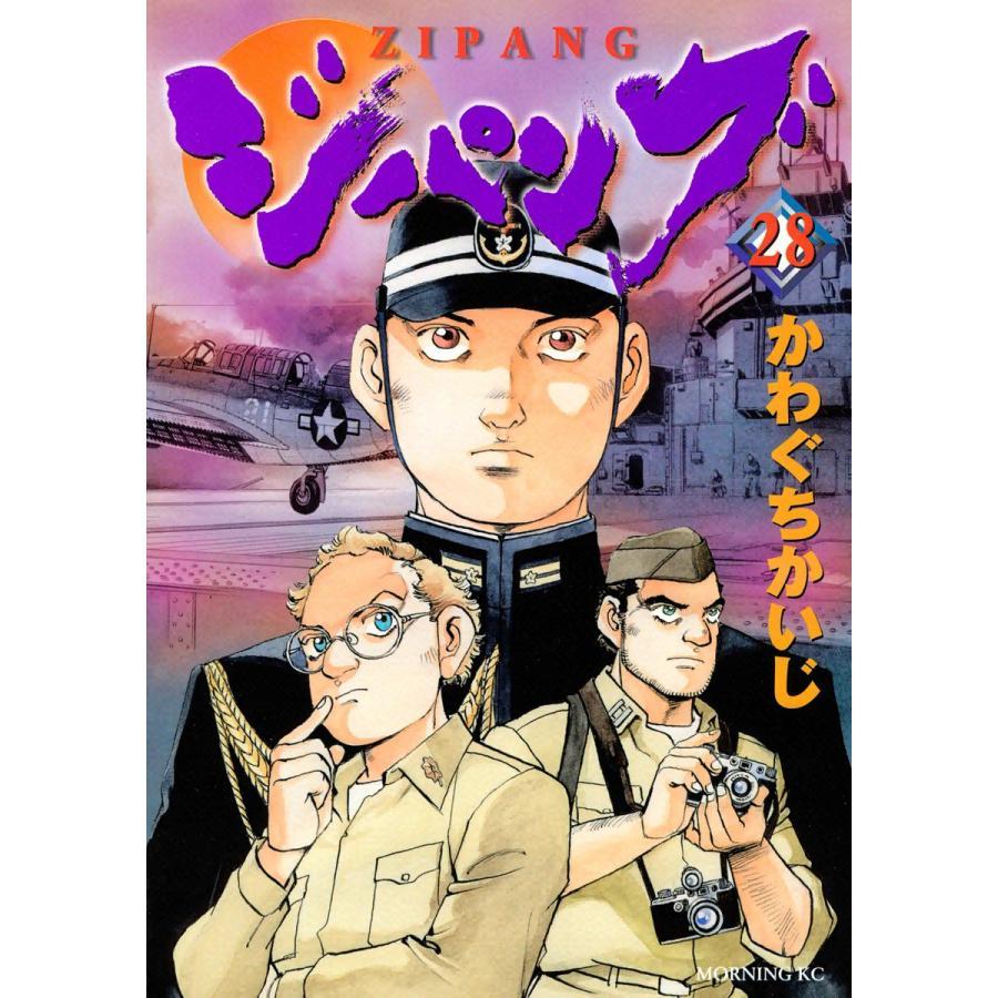 【初回50%OFFクーポン】ジパング (28) 電子書籍版 / かわぐちかいじ ebookjapan