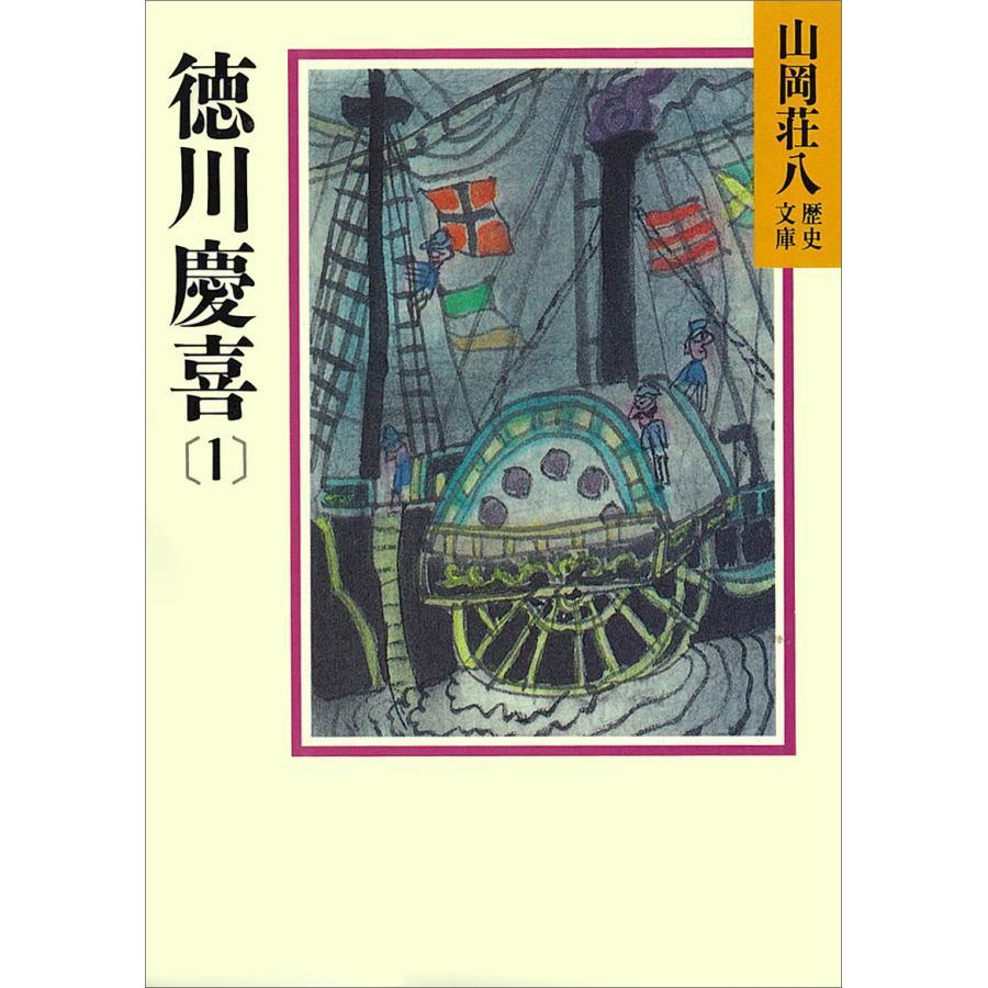徳川慶喜 (1) 電子書籍版 / 山岡荘八 ebookjapan