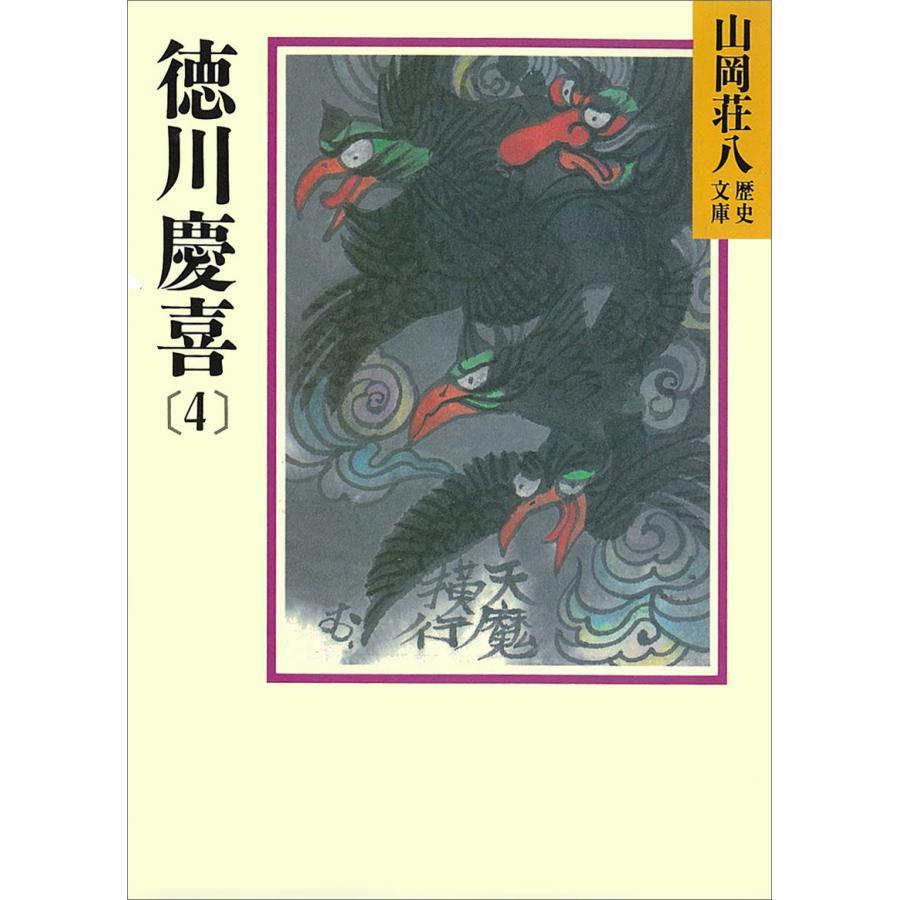 徳川慶喜 (4) 電子書籍版 / 山岡荘八|ebookjapan