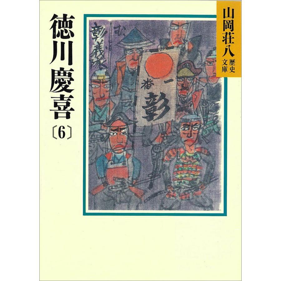 徳川慶喜 (6) 電子書籍版 / 山岡荘八 ebookjapan
