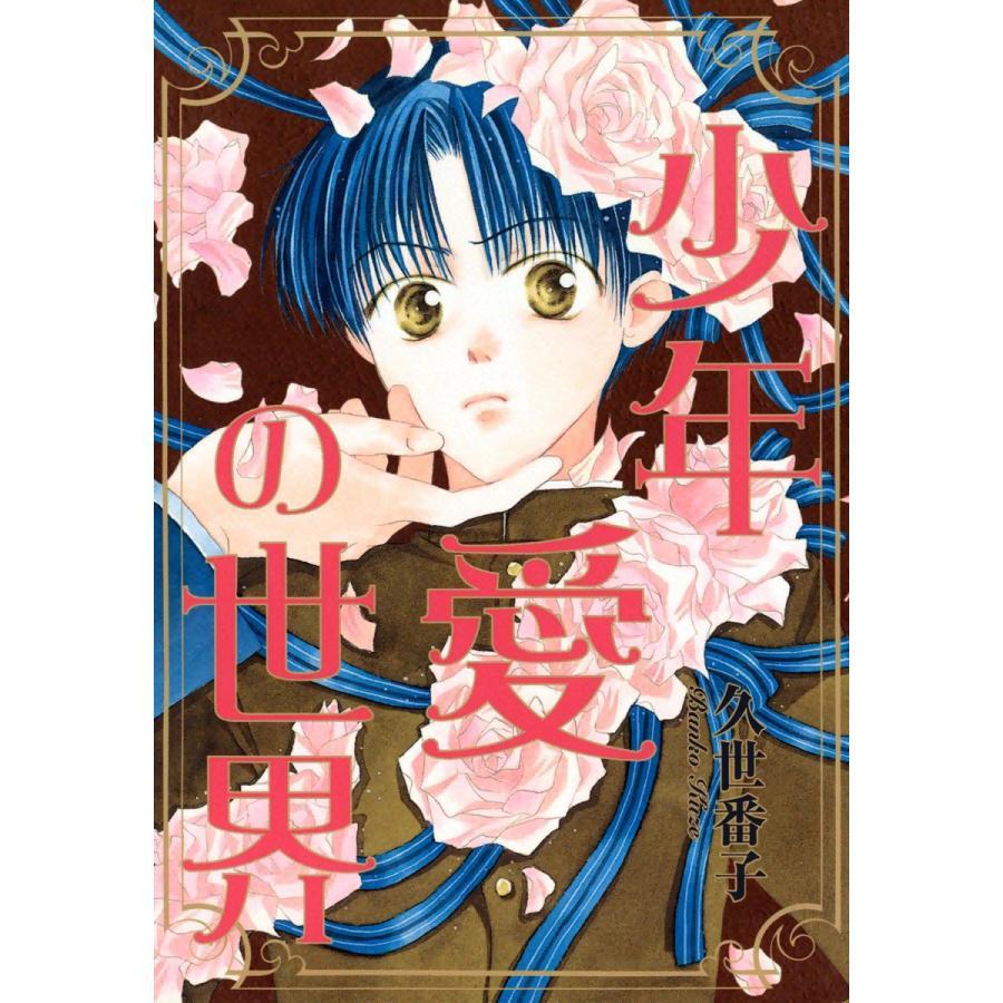 少年愛の世界 電子書籍版 / 久世番子|ebookjapan