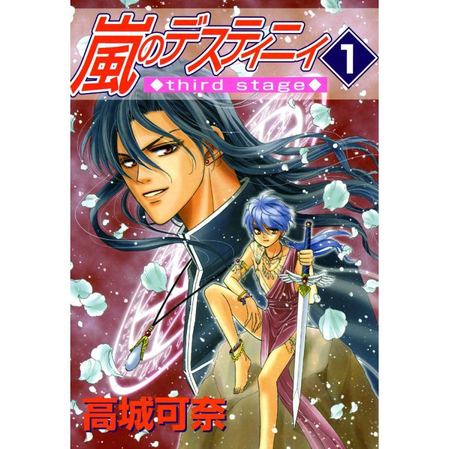 嵐のデスティニィ third stage (1) 電子書籍版 / 高城可奈|ebookjapan