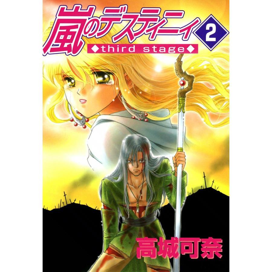 嵐のデスティニィ third stage (2) 電子書籍版 / 高城可奈|ebookjapan