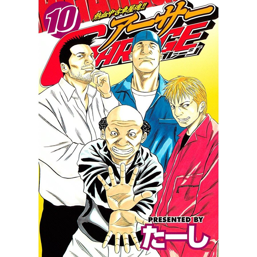 熱血中古車屋魂!! アーサーGARAGE (10) 電子書籍版 / たーし|ebookjapan