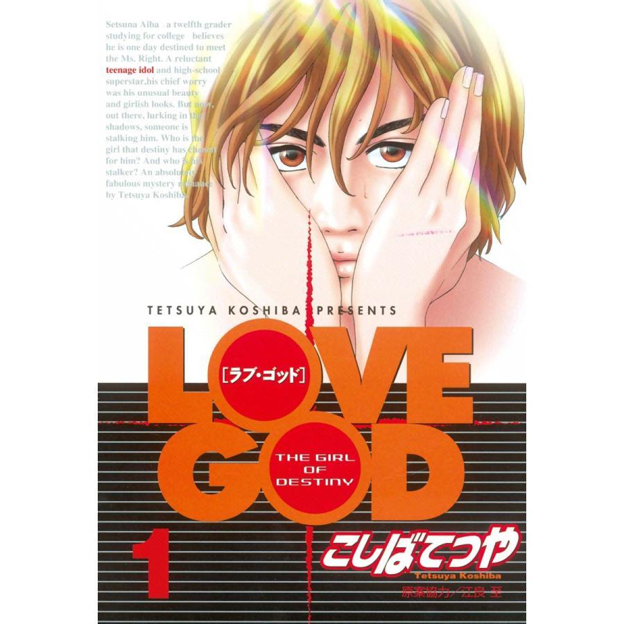 【初回50%OFFクーポン】LOVE GOD (1) 電子書籍版 / こしばてつや 原案協力:江良至|ebookjapan