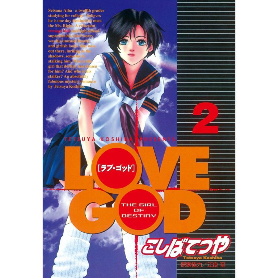 【初回50%OFFクーポン】LOVE GOD (2) 電子書籍版 / こしばてつや 原案協力:江良至 ebookjapan