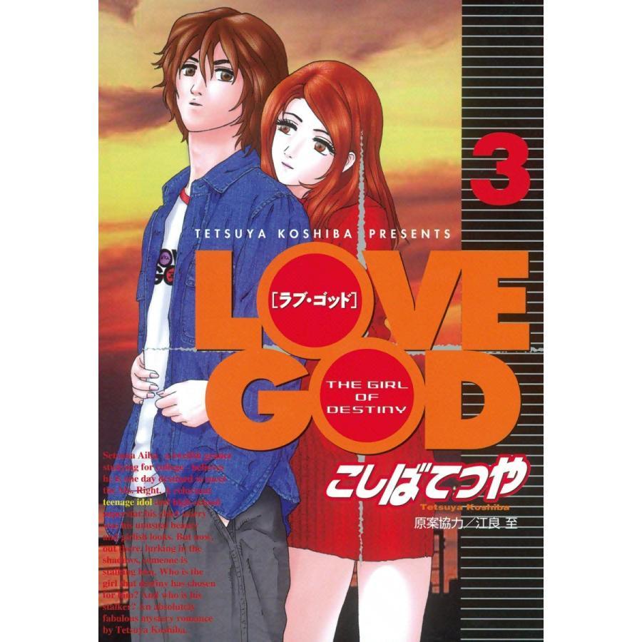 【初回50%OFFクーポン】LOVE GOD (3) 電子書籍版 / こしばてつや 原案協力:江良至|ebookjapan