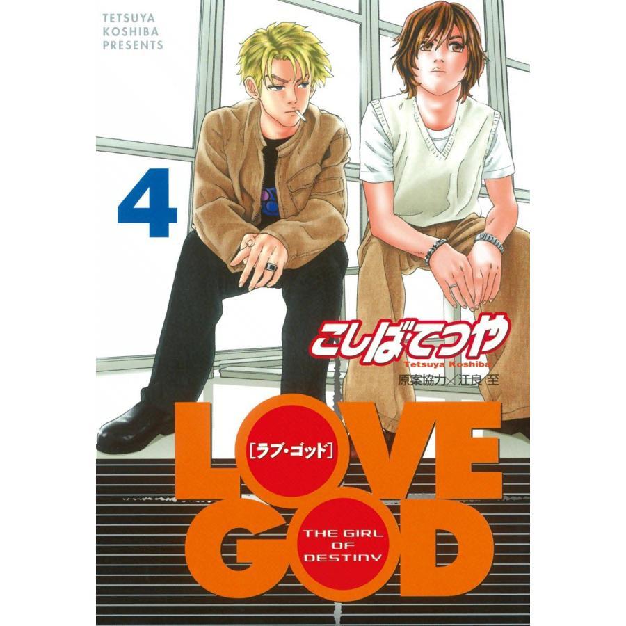 【初回50%OFFクーポン】LOVE GOD (4) 電子書籍版 / こしばてつや 原案協力:江良至|ebookjapan
