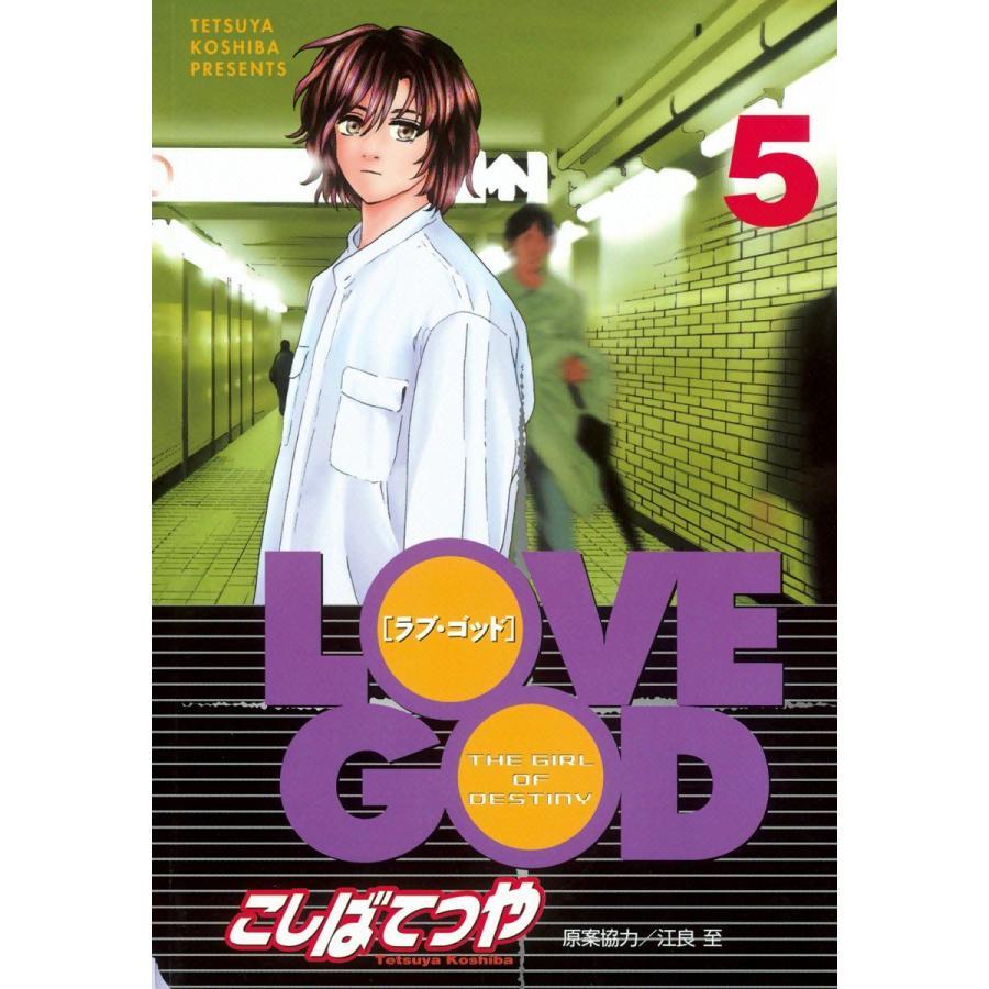 【初回50%OFFクーポン】LOVE GOD (5) 電子書籍版 / こしばてつや 原案協力:江良至 ebookjapan