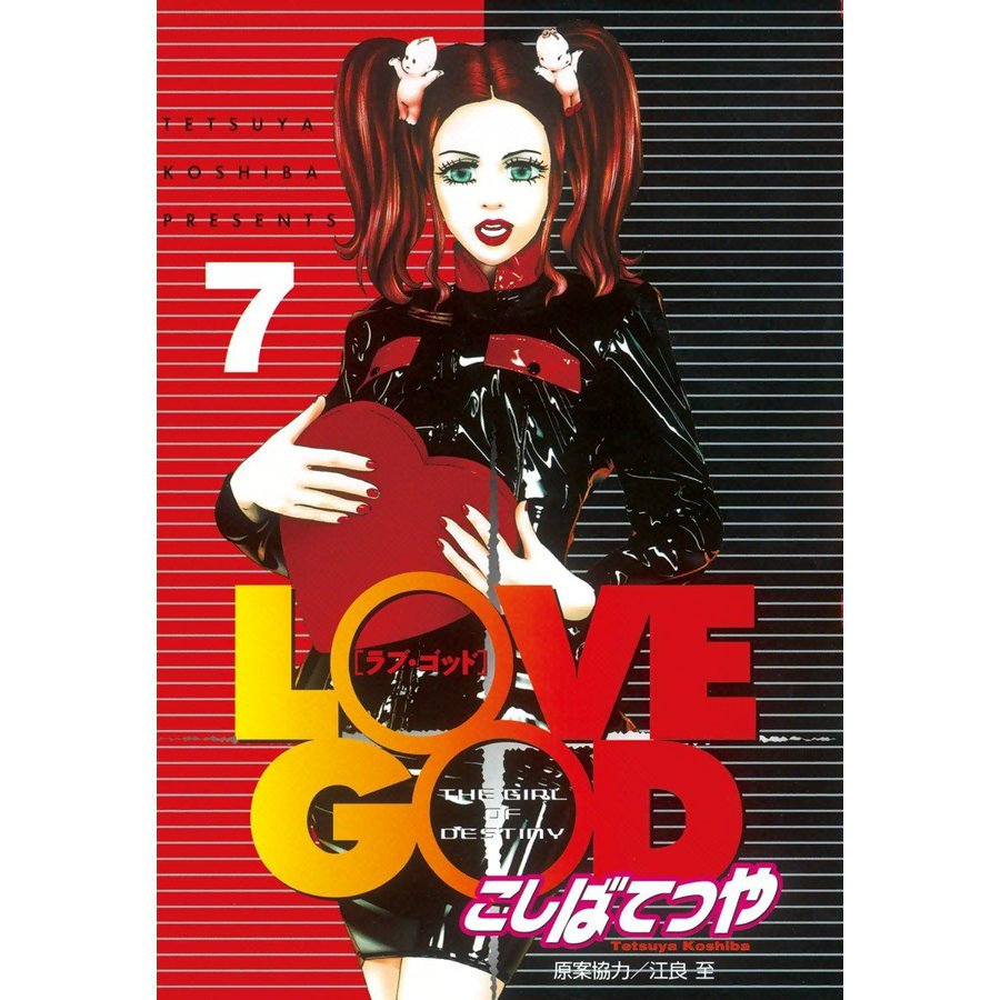 【初回50%OFFクーポン】LOVE GOD (7) 電子書籍版 / こしばてつや 原案協力:江良至|ebookjapan