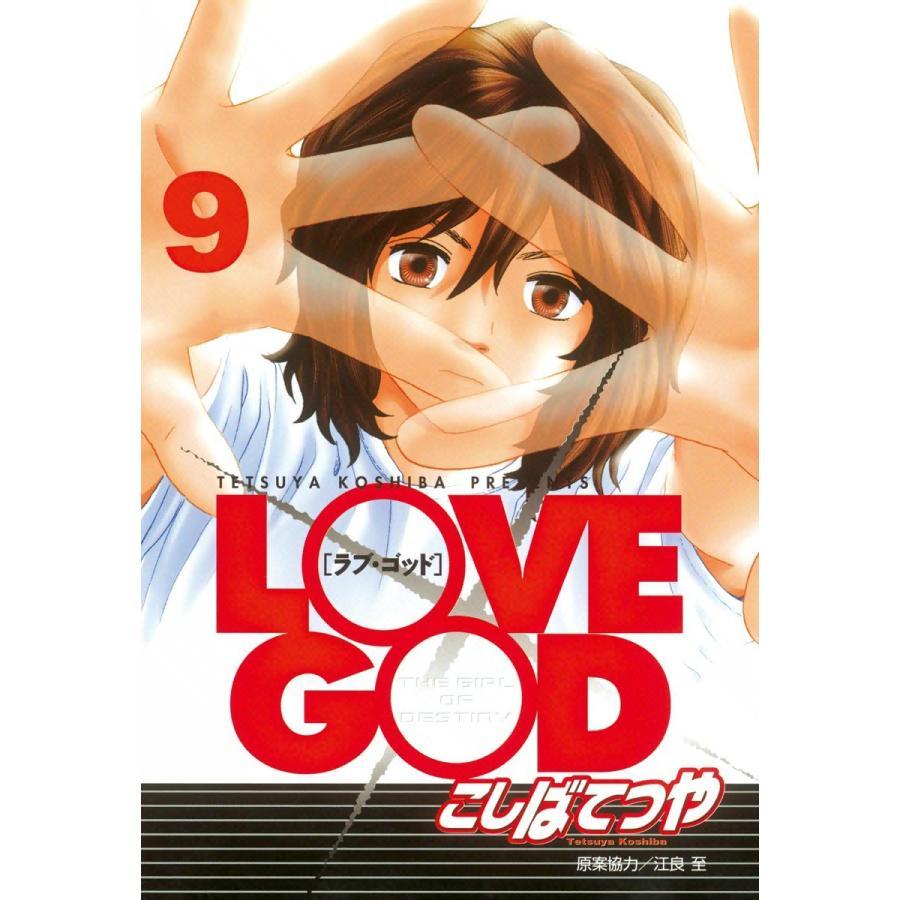 【初回50%OFFクーポン】LOVE GOD (9) 電子書籍版 / こしばてつや 原案協力:江良至|ebookjapan