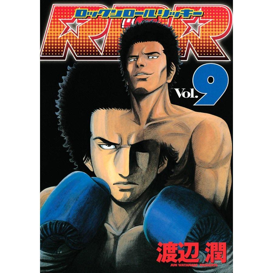 RRR(ロックンロールリッキー) (9) 電子書籍版 / 渡辺潤 ebookjapan