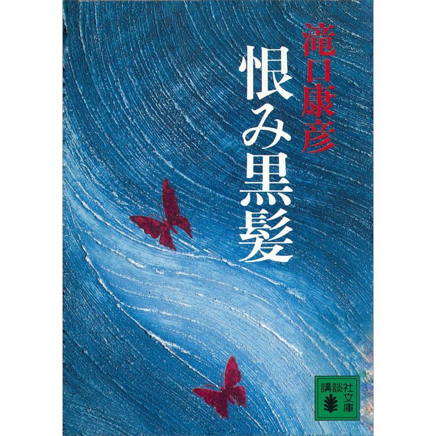 恨み黒髪 電子書籍版 / 滝口康彦|ebookjapan