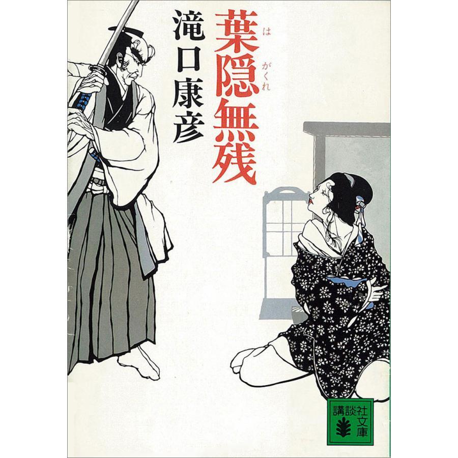 葉隠無残 電子書籍版 / 滝口康彦|ebookjapan