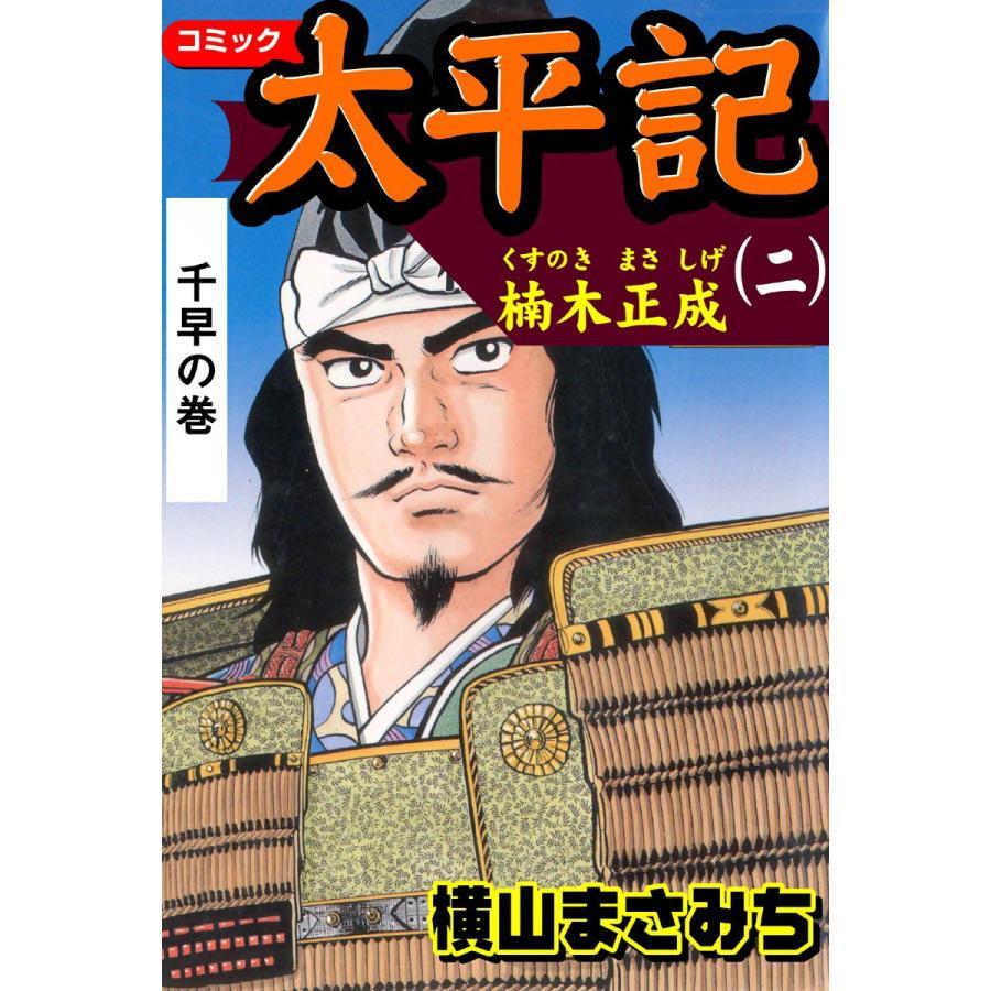 太平記 (2) 電子書籍版 / 横山まさみち|ebookjapan