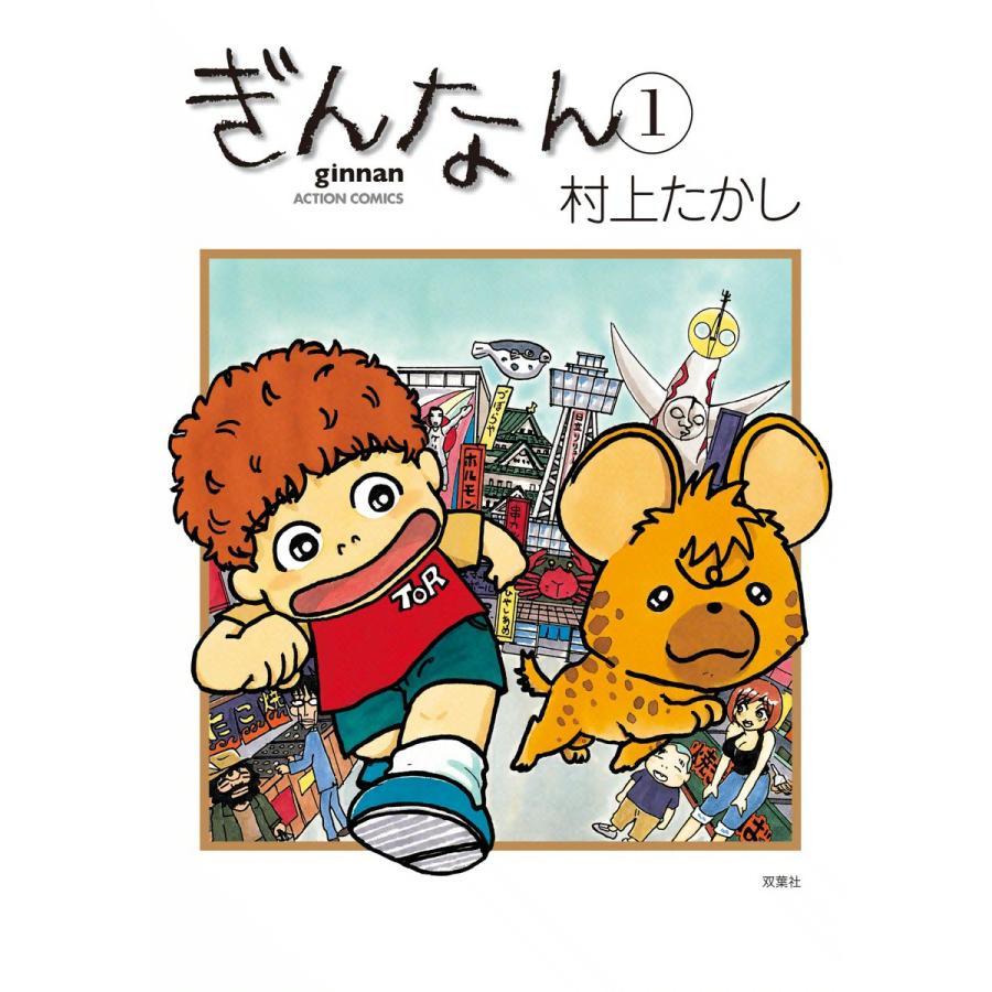 ぎんなん (1) 電子書籍版 / 村上たかし ebookjapan