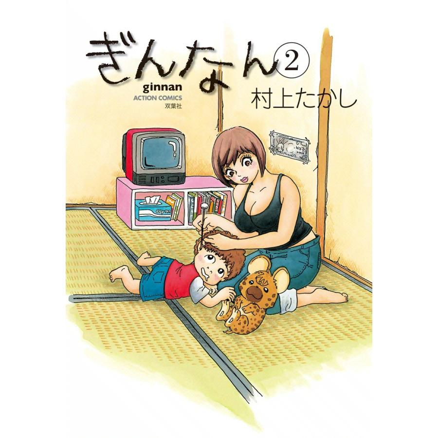 ぎんなん (2) 電子書籍版 / 村上たかし|ebookjapan