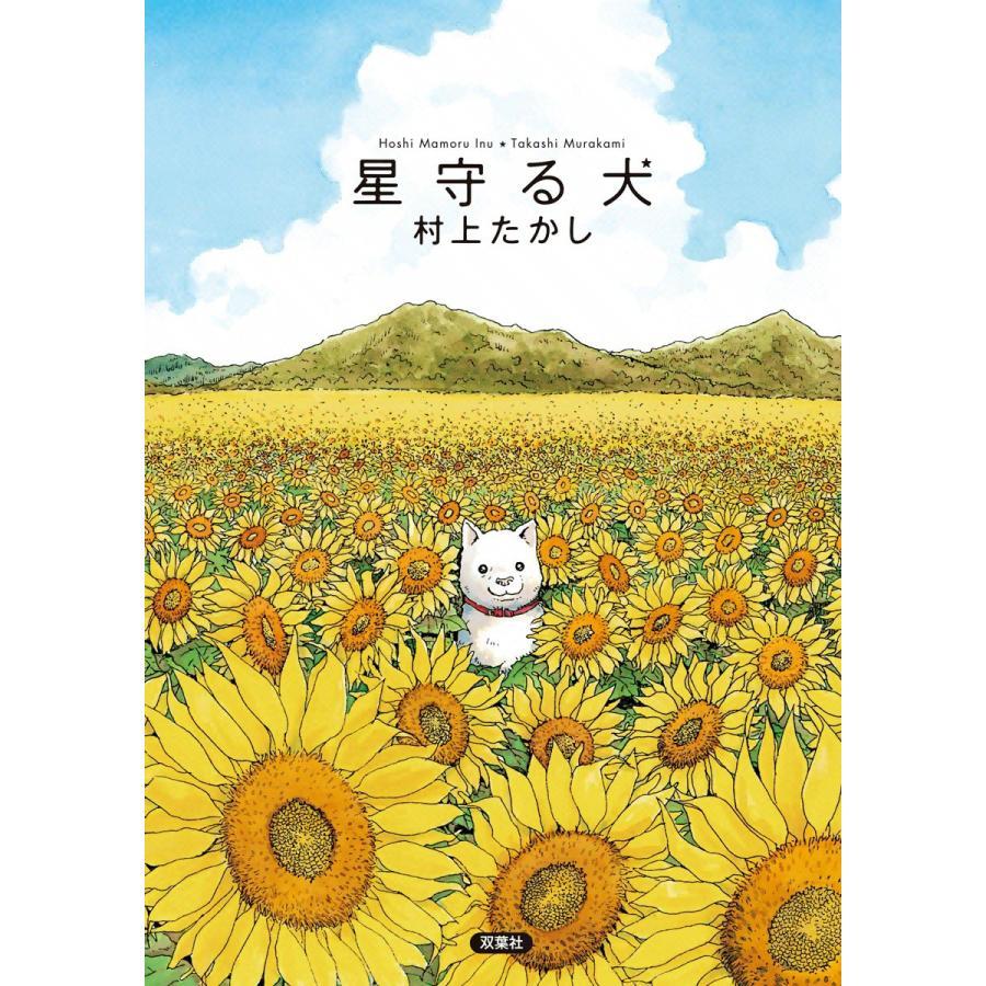 星守る犬 電子書籍版 / 村上たかし|ebookjapan