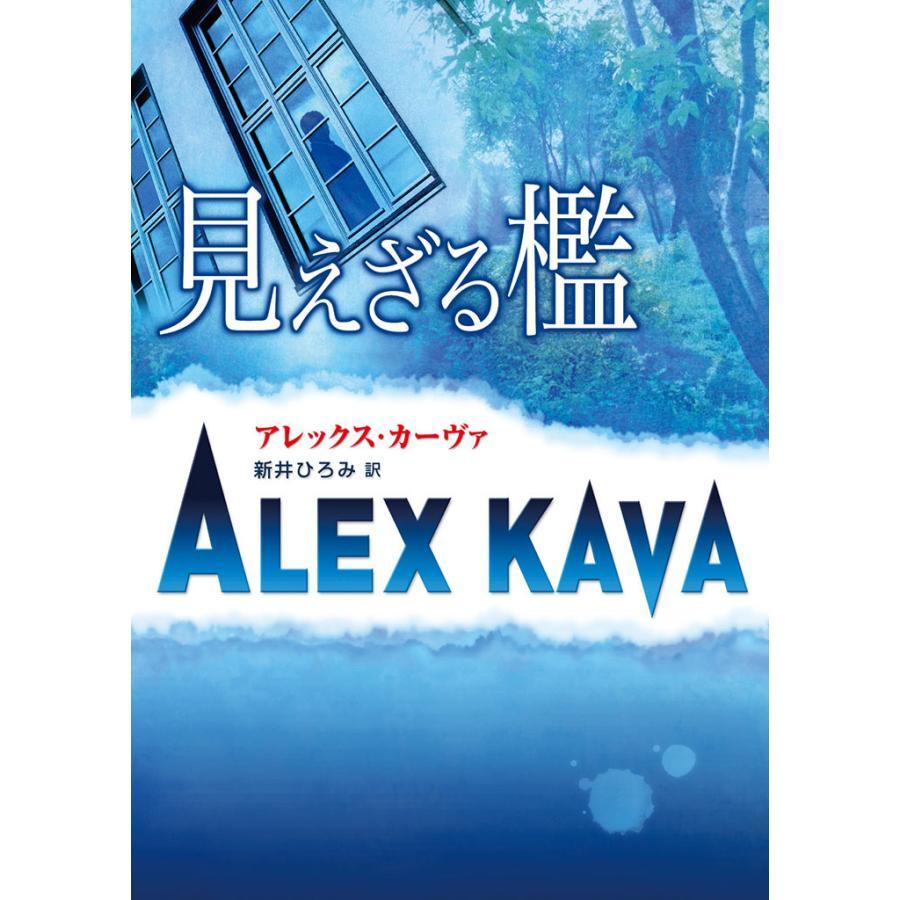 見えざる檻 電子書籍版 / アレックス・カーヴァ 翻訳:新井ひろみ|ebookjapan