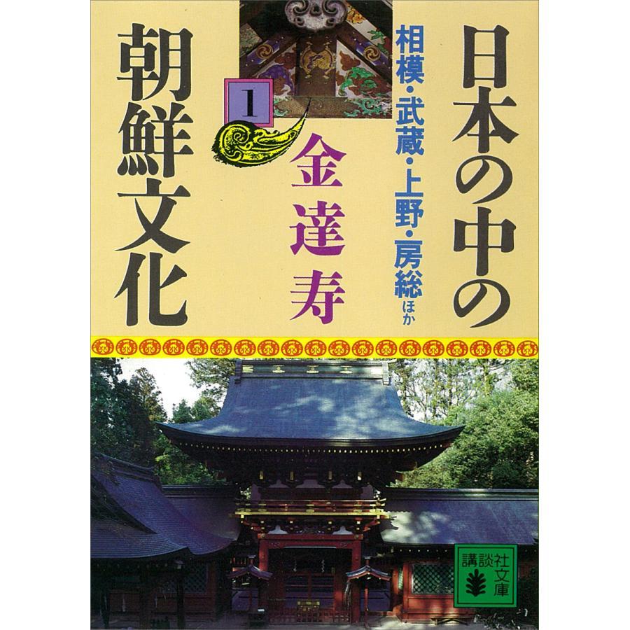 日本の中の朝鮮文化 (1) 相模・武蔵・上野・房総ほか 電子書籍版 / 金達寿 ebookjapan