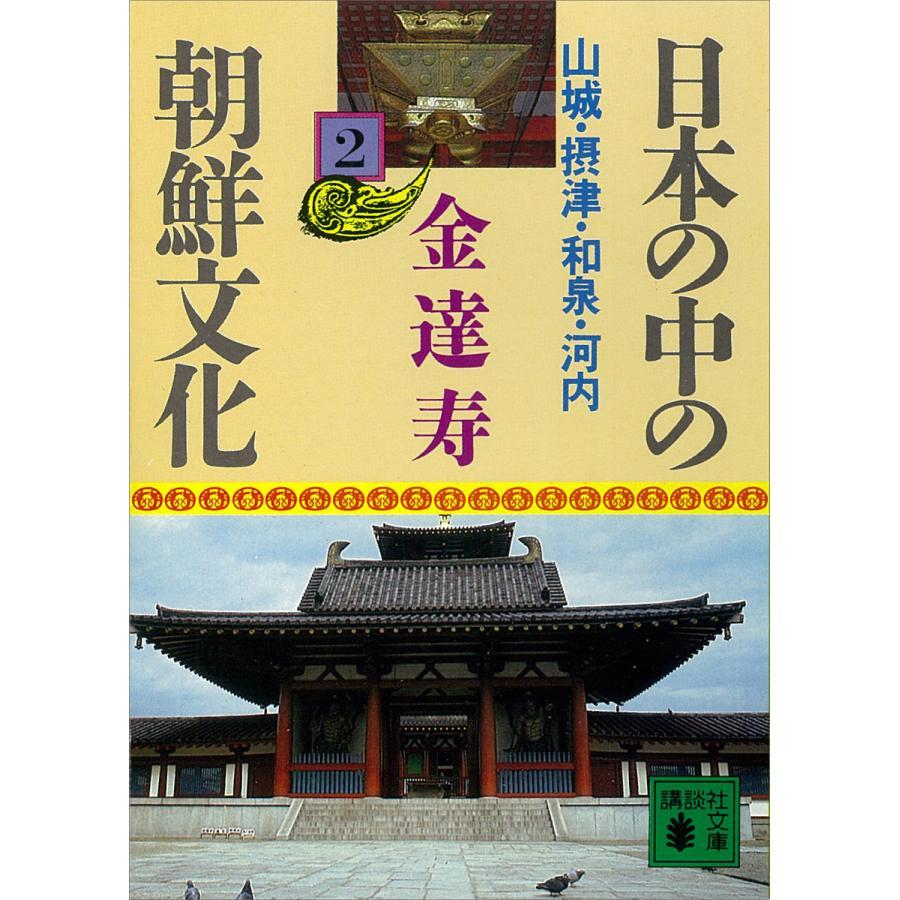 日本の中の朝鮮文化 (2) 山城・摂津・和泉・河内 電子書籍版 / 金達寿|ebookjapan