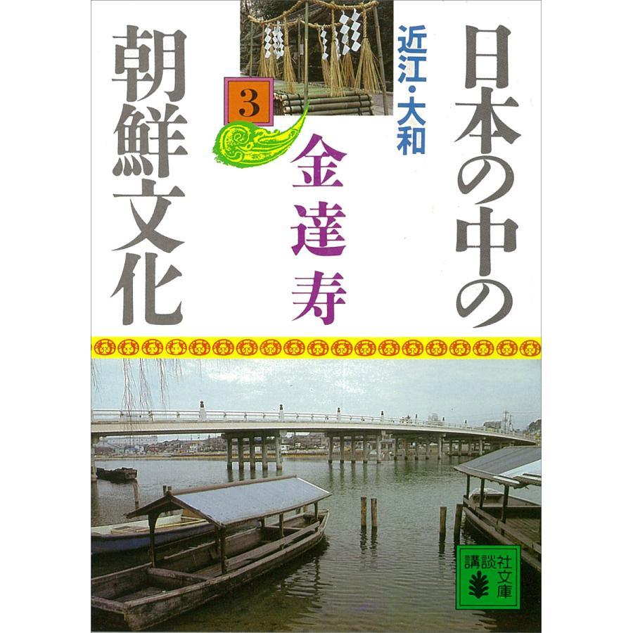 日本の中の朝鮮文化 (3) 近江・大和 電子書籍版 / 金達寿 ebookjapan