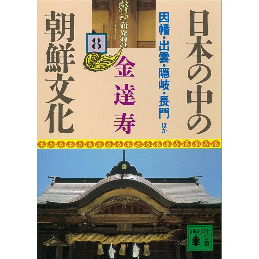 日本の中の朝鮮文化 (8) 因幡・出雲・隠岐・長門ほか 電子書籍版 / 金達寿|ebookjapan
