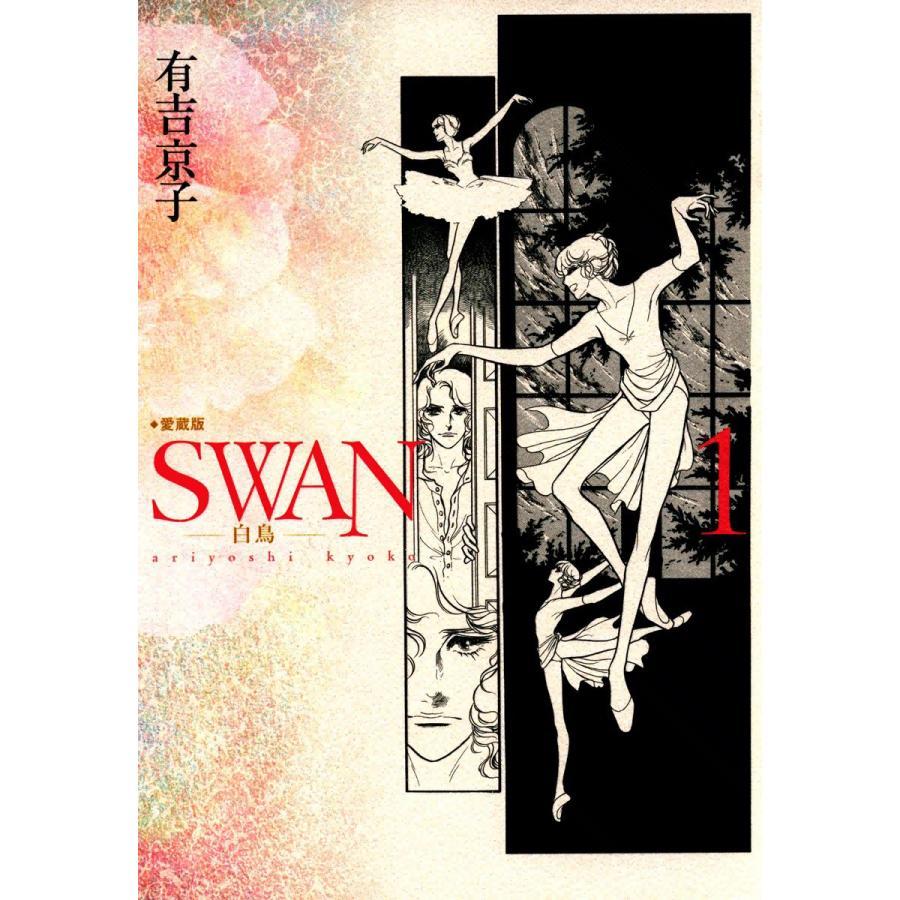 SWAN 白鳥 愛蔵版 (1) 電子書籍版 / 有吉京子 ebookjapan