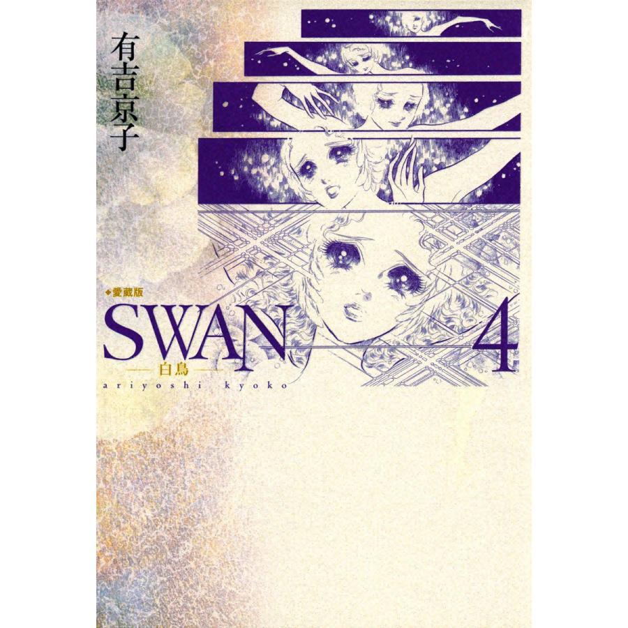 SWAN 白鳥 愛蔵版 (4) 電子書籍版 / 有吉京子|ebookjapan