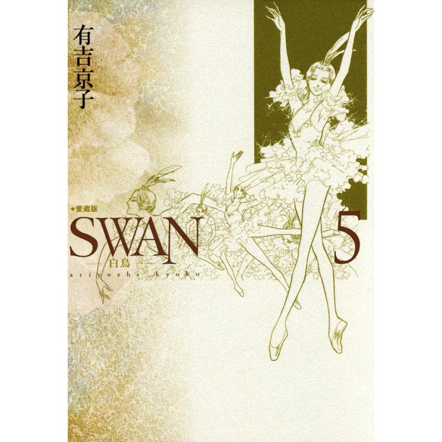 SWAN 白鳥 愛蔵版 (5) 電子書籍版 / 有吉京子 ebookjapan
