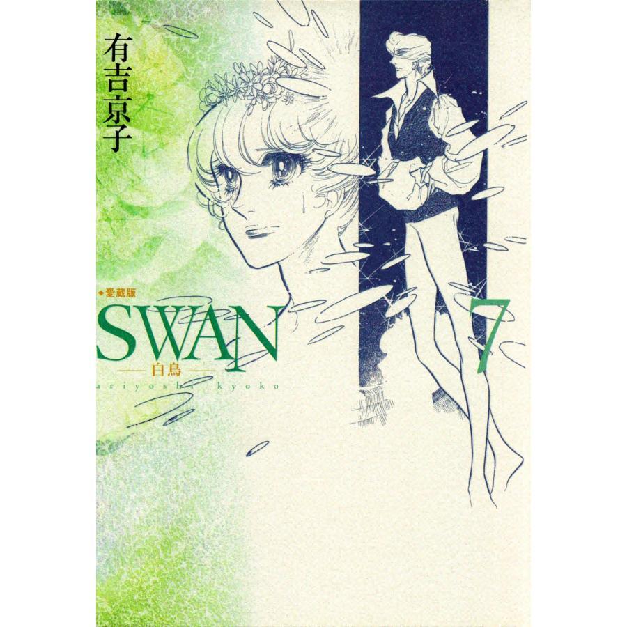 SWAN 白鳥 愛蔵版 (7) 電子書籍版 / 有吉京子|ebookjapan