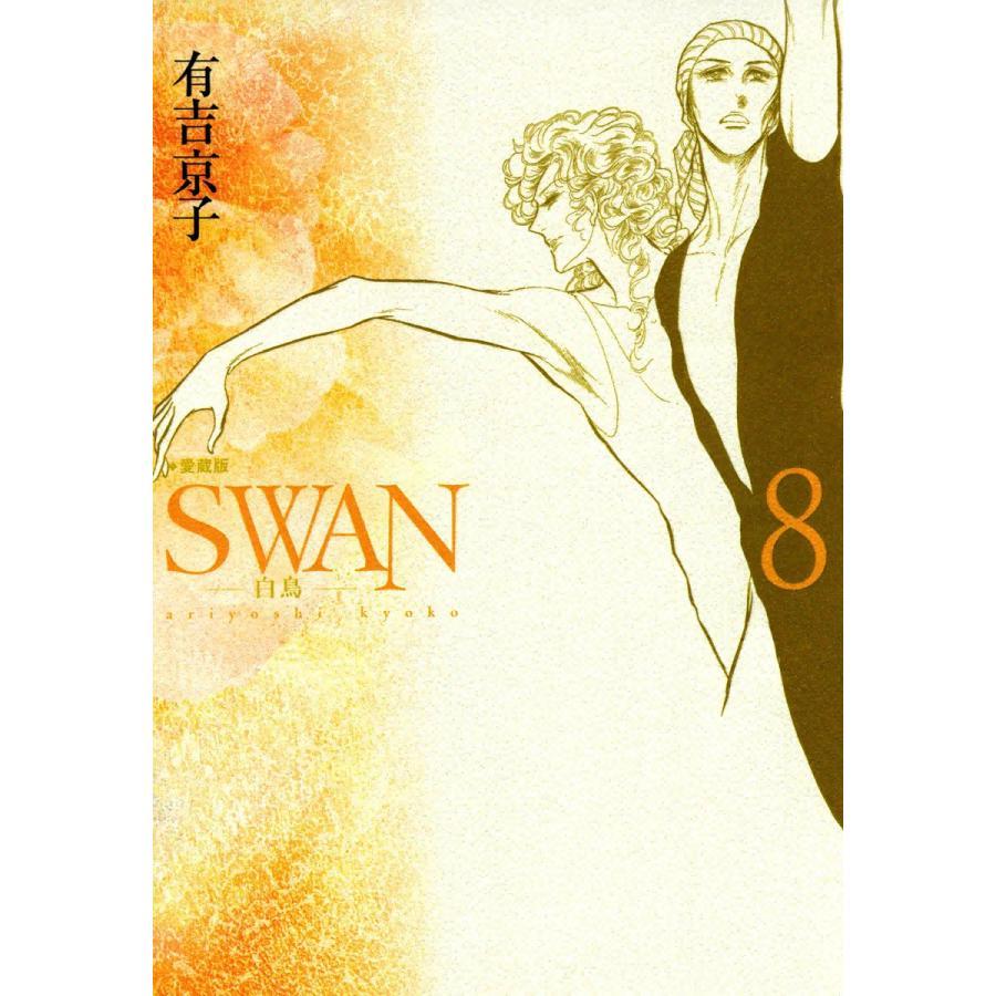 SWAN 白鳥 愛蔵版 (8) 電子書籍版 / 有吉京子|ebookjapan