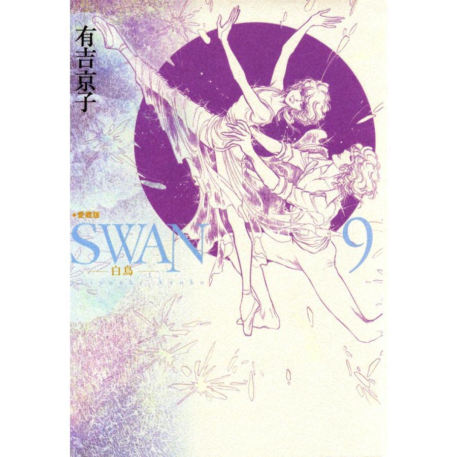 SWAN 白鳥 愛蔵版 (9) 電子書籍版 / 有吉京子|ebookjapan
