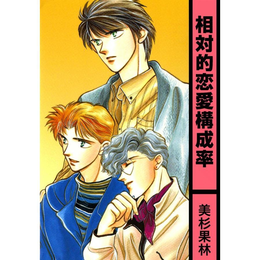 相対的恋愛構成率 電子書籍版 / 美杉果林|ebookjapan