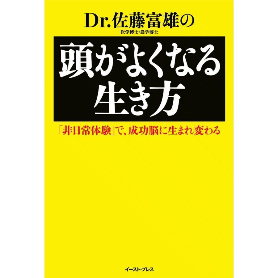Dr.佐藤富雄の頭がよくなる生き方 電子書籍版 / 佐藤富雄|ebookjapan