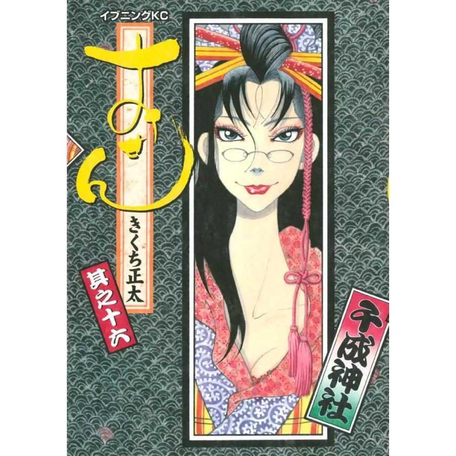 おせん (16) 電子書籍版 / きくち正太|ebookjapan