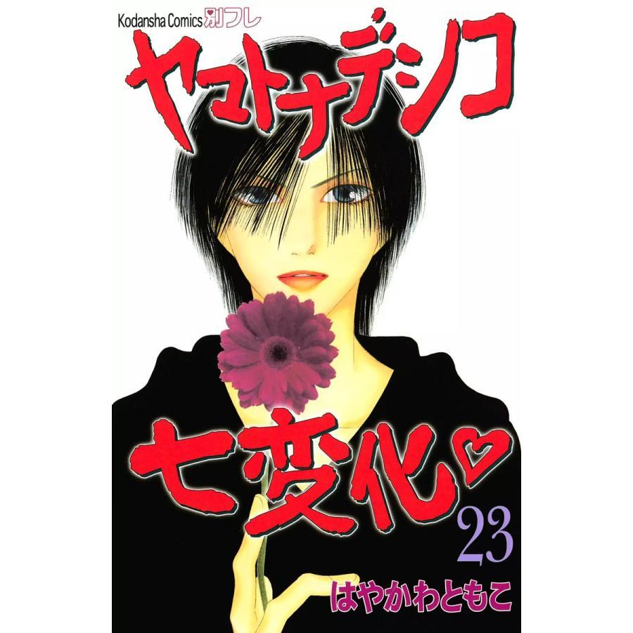 ヤマトナデシコ七変化 (23) 電子書籍版 / はやかわともこ|ebookjapan