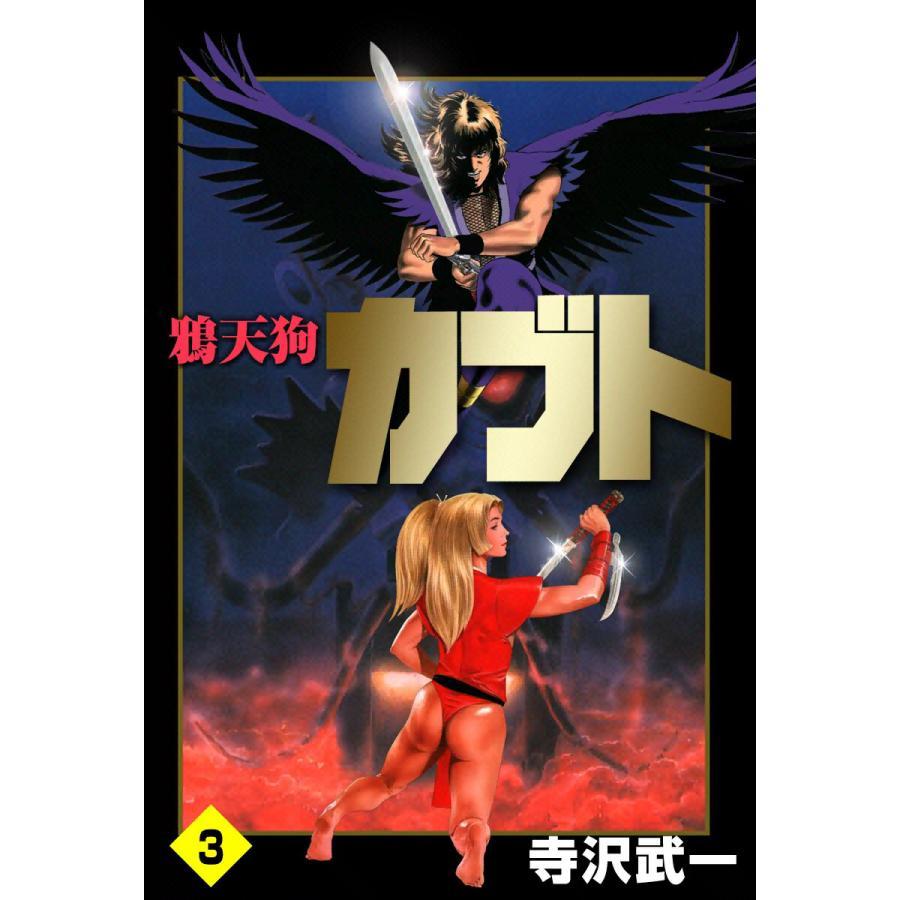 鴉天狗カブト (3) 電子書籍版 / 寺沢武一|ebookjapan