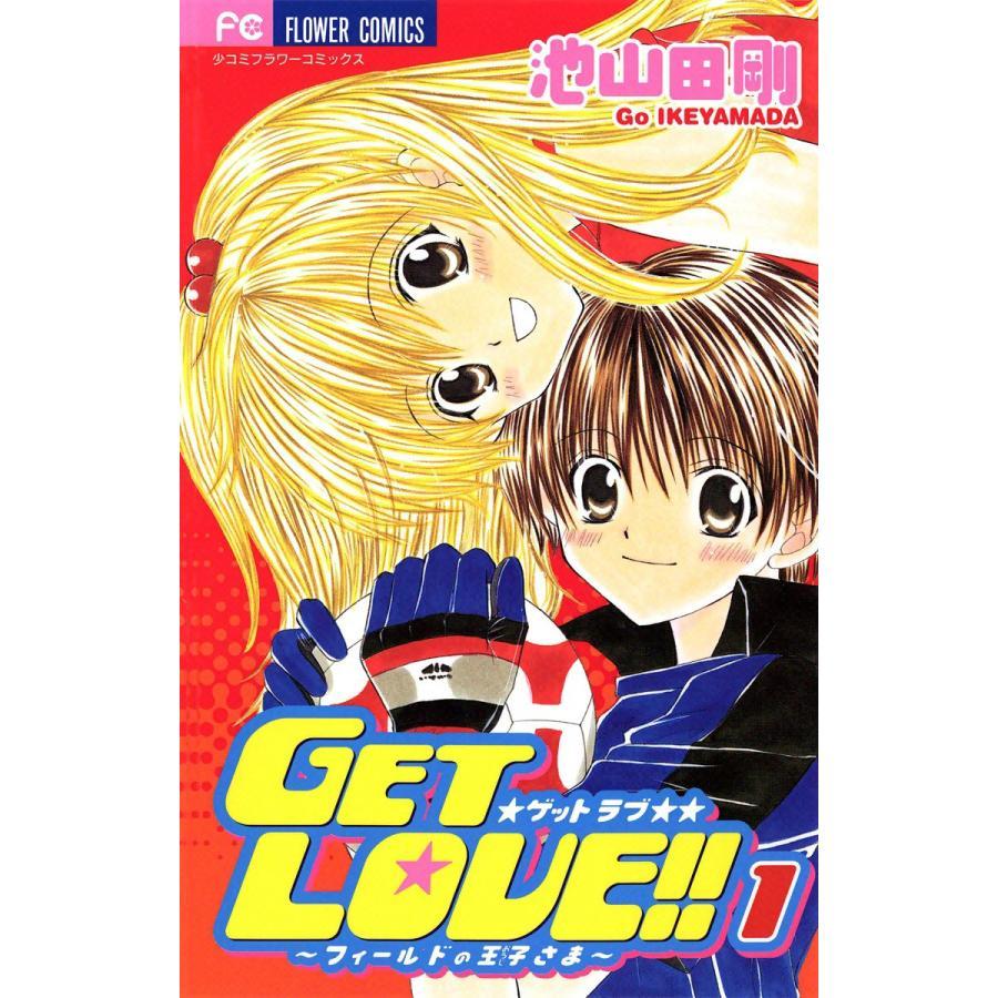 GET LOVE!! フィールドの王子さま (1) 電子書籍版 / 池山田剛|ebookjapan