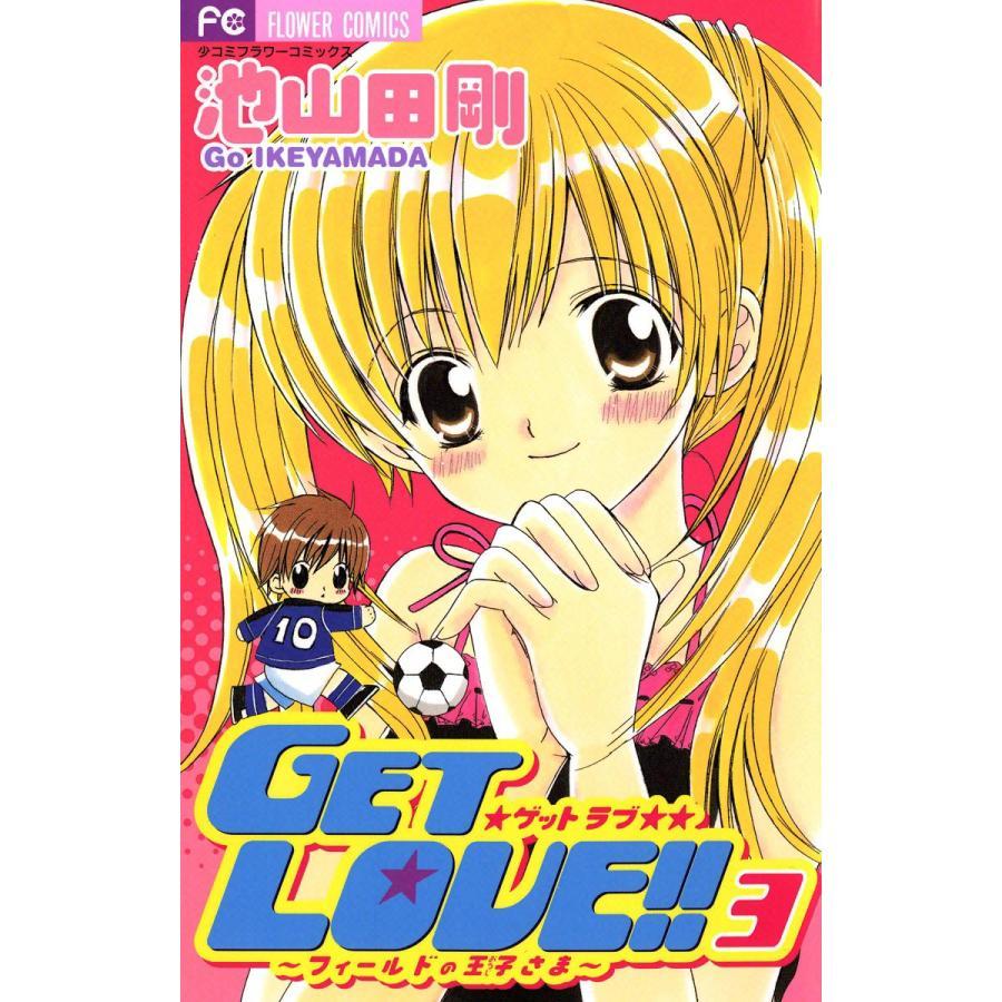 GET LOVE!! フィールドの王子さま (3) 電子書籍版 / 池山田剛|ebookjapan