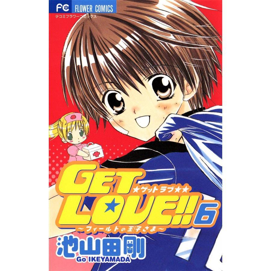 GET LOVE!! フィールドの王子さま (6) 電子書籍版 / 池山田剛|ebookjapan