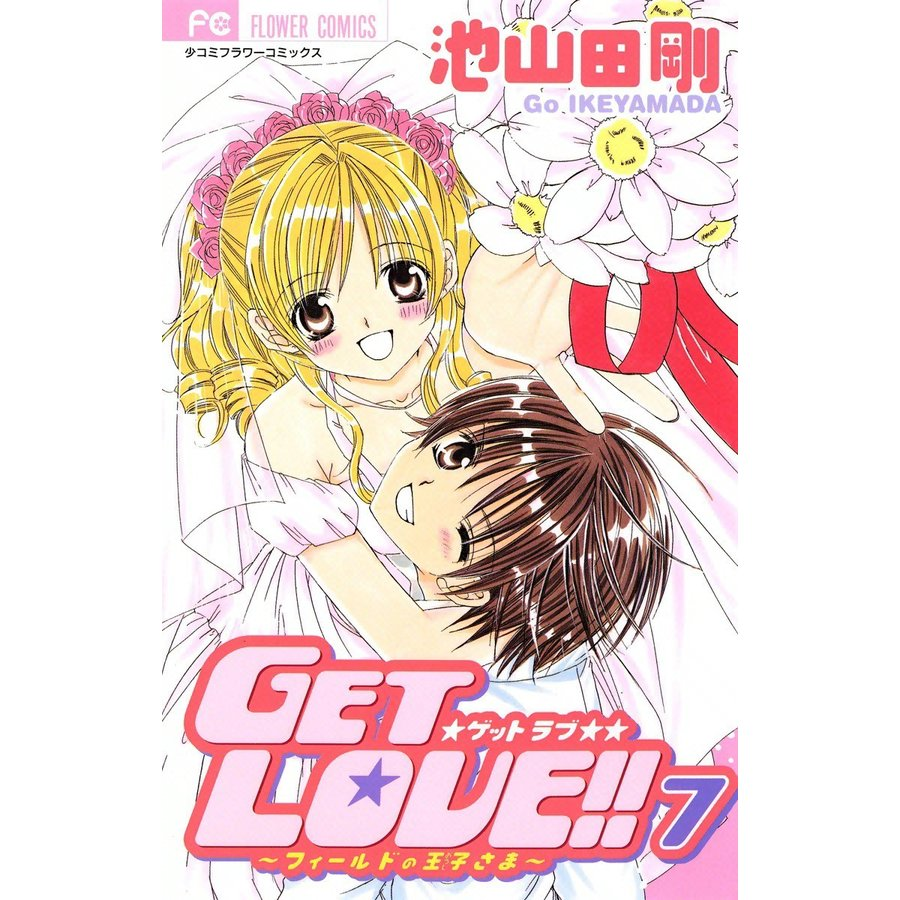 GET LOVE!! フィールドの王子さま (7) 電子書籍版 / 池山田剛|ebookjapan
