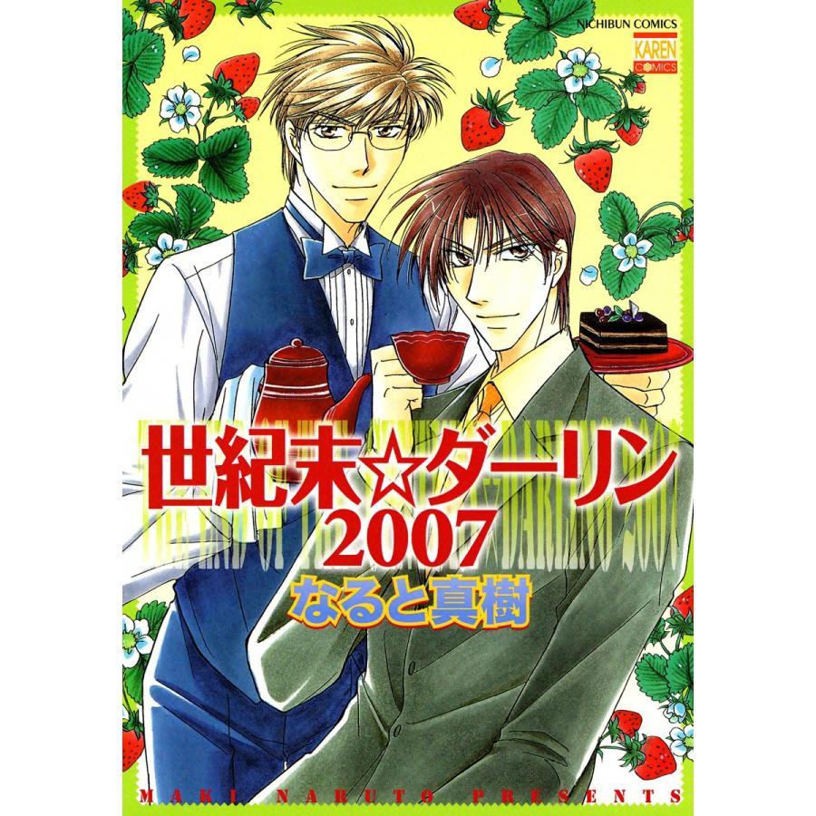 世紀末☆ダーリン2007 電子書籍版 / なると真樹 ebookjapan