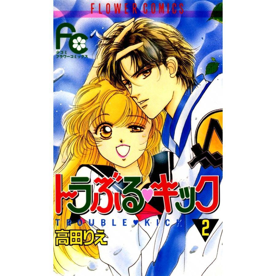 【初回50%OFFクーポン】トラぶる・キック (2) 電子書籍版 / 高田りえ ebookjapan