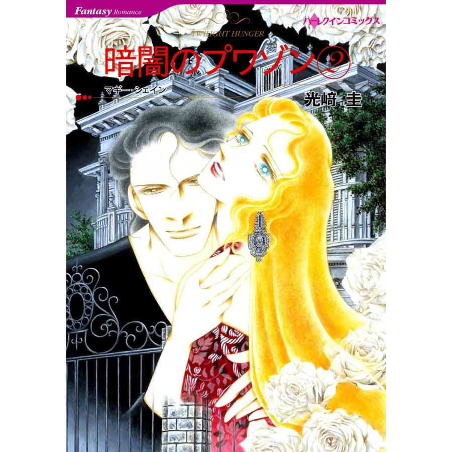 暗闇のプワゾン (2) 電子書籍版 / 光崎圭 原作:マギー・シェイン ebookjapan